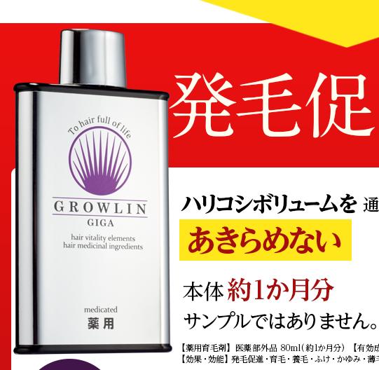 【薬用】グローリン・ギガは販売実績ダブルミリオン突破でしかも驚きのリピート率93%、発毛促進する薬用育毛剤