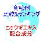薄毛ハゲの悪玉「5αリダクターゼ」を極める!