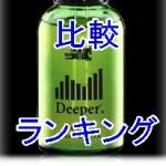 育毛剤ディーパーDeeper・育毛剤比較ランキング ブブカ、チャップアップ、ポリピュアと比較する!