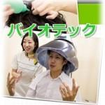 バイオテック公式サイト・脱毛薄毛ハゲ育毛Q&A考察:運動は髪に良い?血行不良を防止する