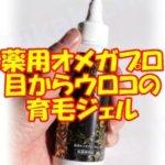 薬用オメガプロ・育毛ジェルが頭皮からの浸透量をアップする!!