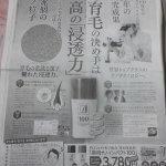 薬用ナノインパクト・新聞広告、インパクトのある薬用ナノインパクト新聞広告から読み取れること