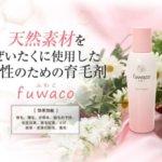 ふわこ(fuwaco)を無料モニターとして試すことはできる?