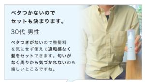メソケア_口コミ