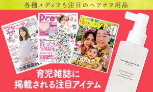 マイマ雑誌紹介