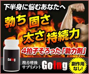 精力剤ゴーイング